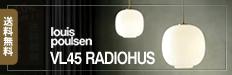 VL45ラジオハウス|ルイスポールセン|ペンダントライト|LED照明