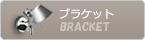 Artemide アルテミデ ブラケット