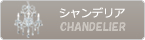 ARTWORK STUDIO アートワークスタジオ シャンデリ|照明ア