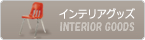 ARTWORK STUDIO アートワークスタジオ インテリアグッズ