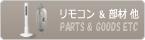 ARTWORK STUDIO アートワークスタジオ テーブル パーツ 他
