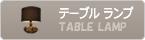 DI CLASSE ディクラッセ テーブルランプ|照明