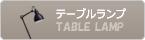 DCWエディションズ テーブルランプ