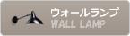DCWエディションズ ウォールランプ