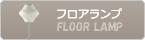 フロアランプ|バブルランプ|ハーマンミラー|Herman Miller|照明