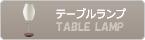 テーブルランプ|バブルランプ|ハーマンミラー|Herman Miller|照明