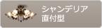 イケダセレクション シャンデリア直付型