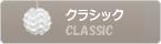 クラシックモデル|LE KLINT レクリント