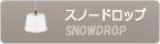 SNOWDROP スノードロップ|LE KLINT レクリント