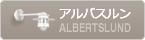 アルバスルンウォール シリーズ|ルイスポールセン