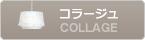 コラージュシリーズ|ルイスポールセン|照明