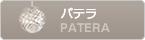 パテラシリーズ|ルイスポールセン