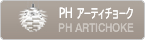 PHアーティチョークシリーズ|ルイスポールセン