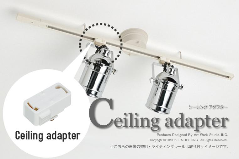 シーリングアダプターbu-1051は天井用照明器具をライティングレールやスイングダクトに取りつける際に必要なパーツです。。