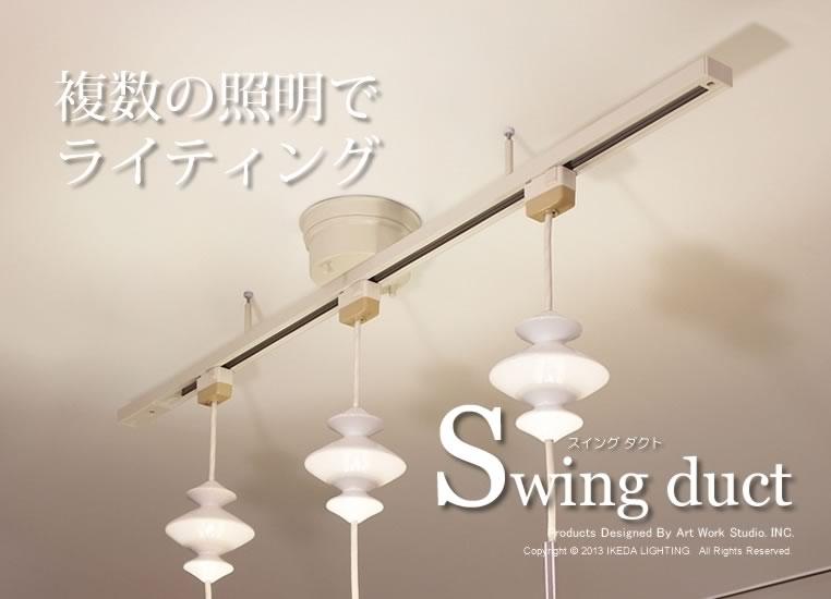 スイングダクトbu-1065は複数の照明でライティングが楽しめるレールタイプの天井配線器具です。