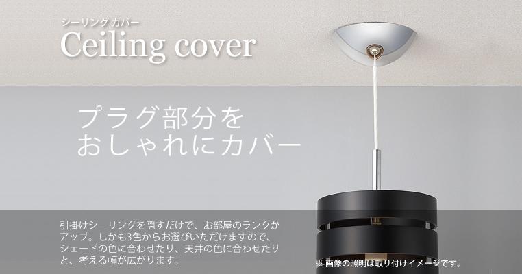 シーリングカバーbu-1114はケーブルの長さの調節ができて、余ったケーブルをケースの中に収納できる照明アクセサリーです。