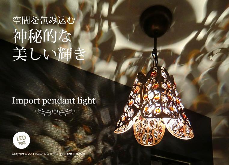インポートペンダント照明イメージ画像