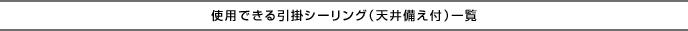 Rami pendant lamp|ラミペンダントランプ|LP3060WH|ディクラッセの照明詳細画像5