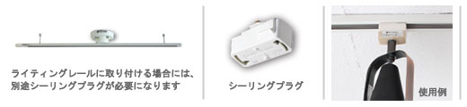StudioDスタジオDスポットライト_lc3050の照明の設置方法
