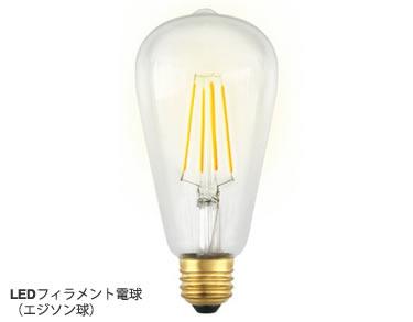エジソン球|LEDランプ|電球|照明