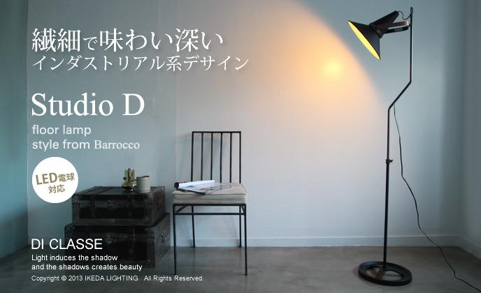 ディクラッセ|フロアランプ|Studio D|スタジオD|lf4463の照明イメージ