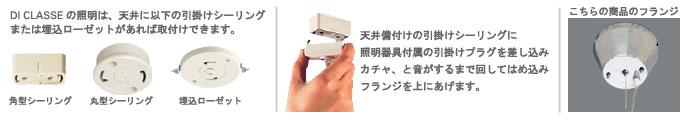 BigiuビジュLP2070【ディクラッセ】の照明設置について