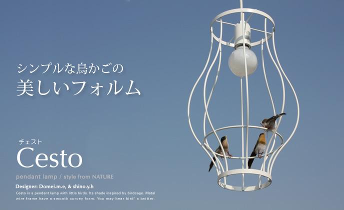 CestoチェストLP2200の照明イメージ