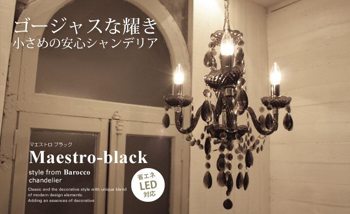 MaestroマエストロシャンデリアLP2576の照明イメージ