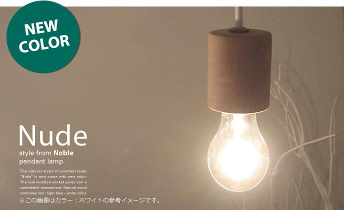 Nudeヌード_lp2700の照明イメージ