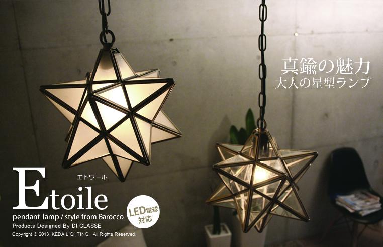 エトワール|照明|玄関|ペンダントランプ|Etoile|LP3020|ディクラッセのイメージ
