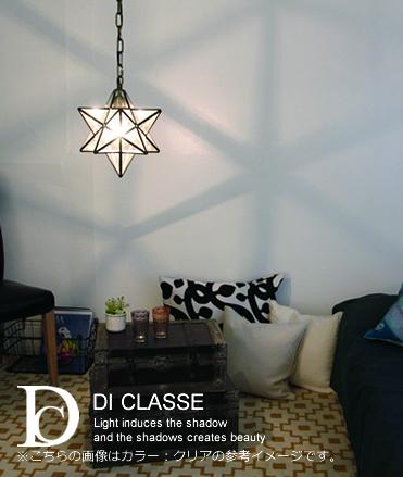 エトワール|照明|玄関|ペンダントランプ|Etoile|LP3020〔ディクラッセ〕イメージ