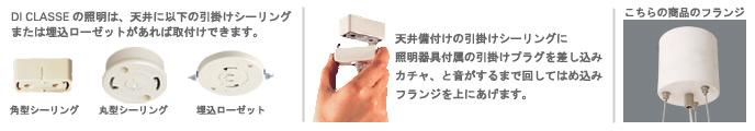 Riiseリーセペンダントランプ_LP3035の照明設置について