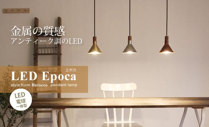 Epocaエポカペンダントランプlp3039のLED照明イメージ