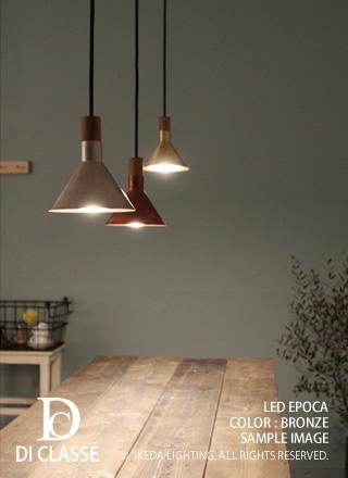 LED エポカ ペンダントランプ|lp3039のLED照明イメージ