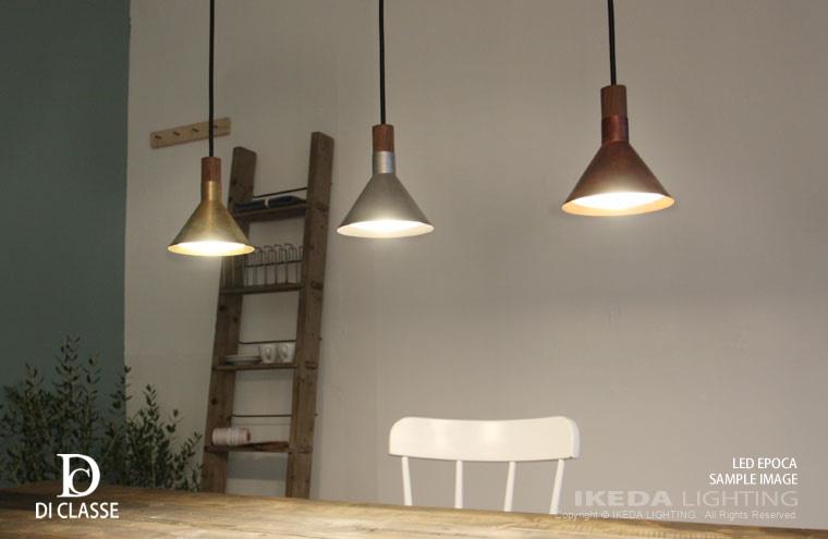 LEDエポカペンダントランプlp3039のLED照明イメージ