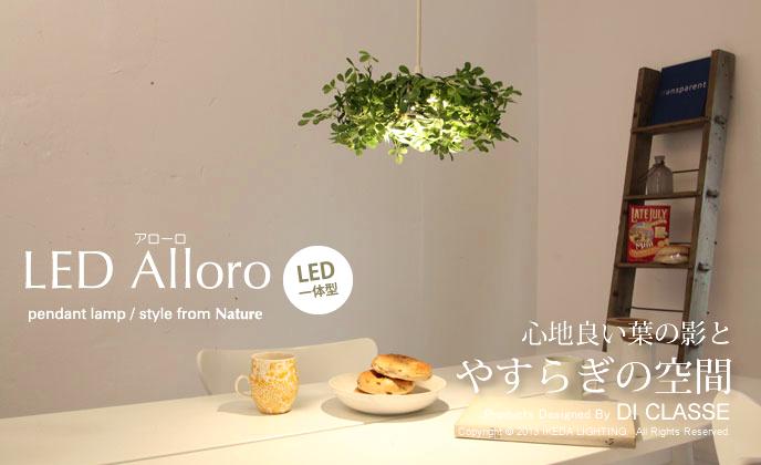 LEDアローロペンダントランプLP3042の照明イメージ