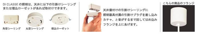 Paper forestiペーパーフォレスティLP3045の照明設置について