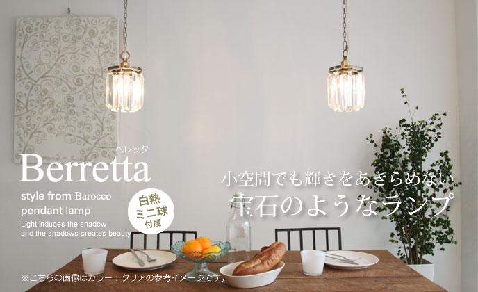 BerrettaベレッタLP3056の照明イメージ