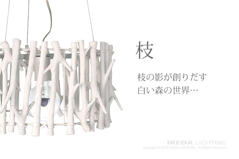 Rami pendant lamp|ラミペンダントランプ|LP3060WH|ディクラッセのイメージ