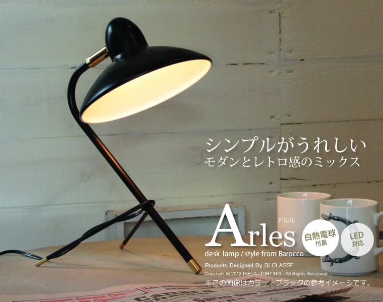 ArlesアルルLT3686YEの照明イメージ