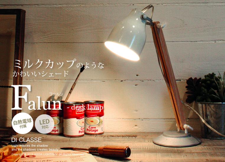 Falunファルン_lt3687の照明イメージ