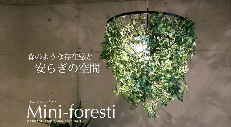 Mini-ForestiミニフォレスティLP3000の照明イメージ