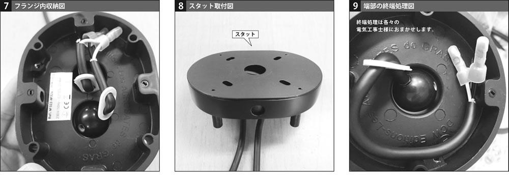 アクロバット322シーリングランプ取付方法