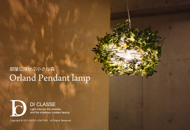 オーランドペンダントランプLP3006の照明イメージ
