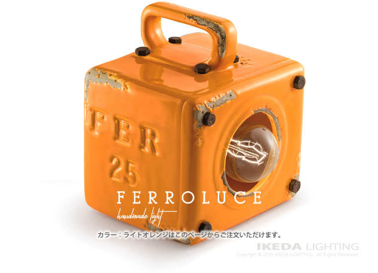 インポートスタンド|テーブルランプ|FERROLUCE|フェロールーチェ|照明器具