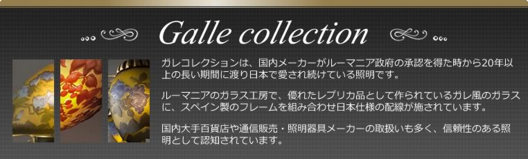 ガレ ランプ コレクション|照明
