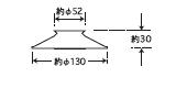 アルミP1・Sセード|後藤照明のサイズ画像