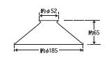 アルミP5・Sセード 後藤照明のサイズ画像