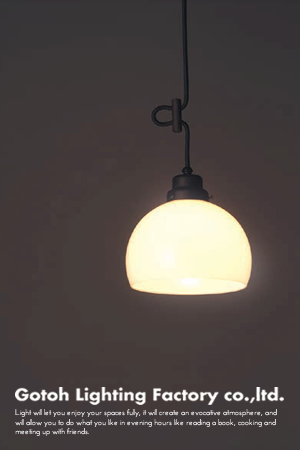 鉄鉢 ペンダント|後藤照明|LED対応照明
