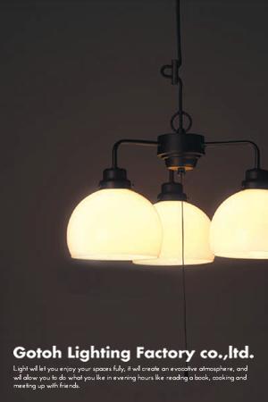 鉄鉢 3灯用 ペンダント 後藤照明 LED対応照明